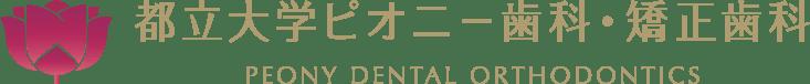 都立大学ピオニー 歯科・矯正歯科